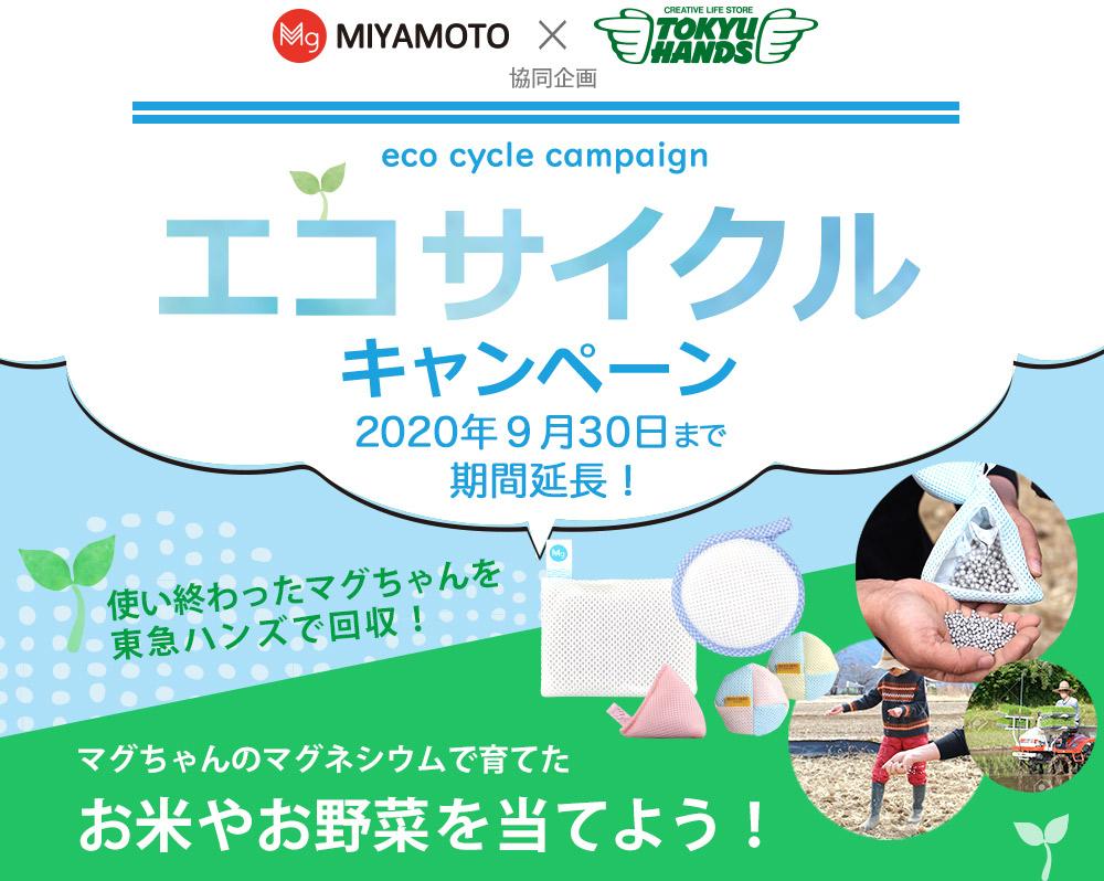 エコサイクルキャンペーン 2020年9月30日まで期間延長
