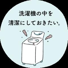 洗濯機の中を清潔にしておきたい。