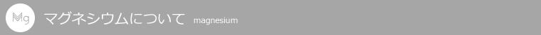 マグネシウムのひみつ