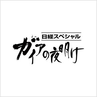 テレビ東京「ガイアの夜明け」