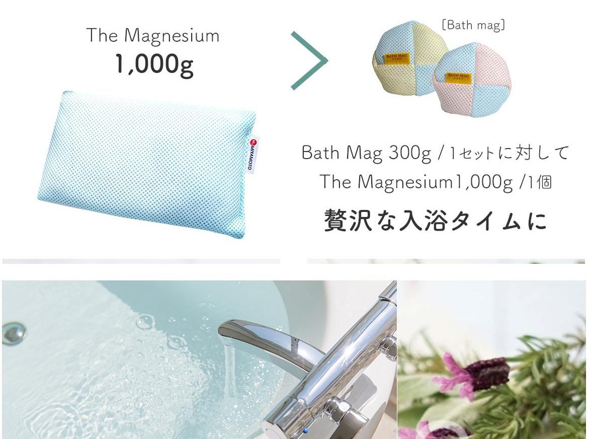 The Magnesium1,00g>BATH MAG300g/1セットに対してThe Magnesiumu1,000g/1個 贅沢な入浴タイムに