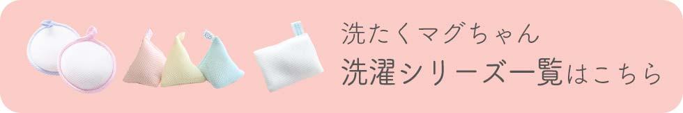 洗たくマグちゃん 洗たくシリーズ一覧はこちら