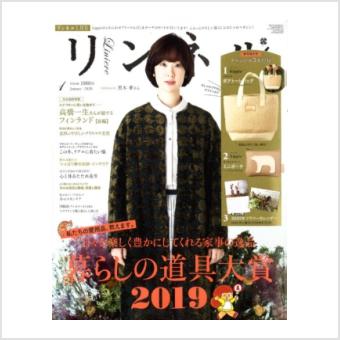 宝島社「リンネル」