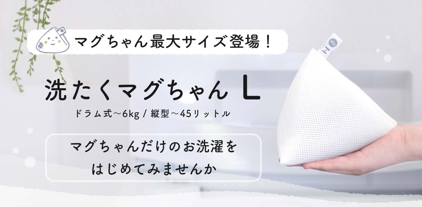 洗たくマグちゃんL(洗濯容量~6kg)