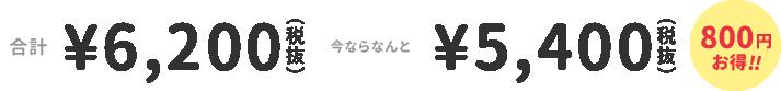 800円お得!