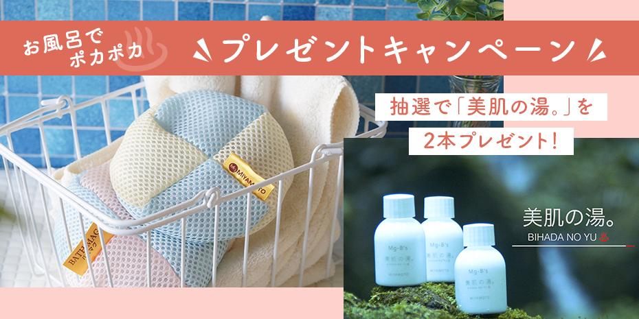 お風呂でポカポカ プレゼントキャンペーン